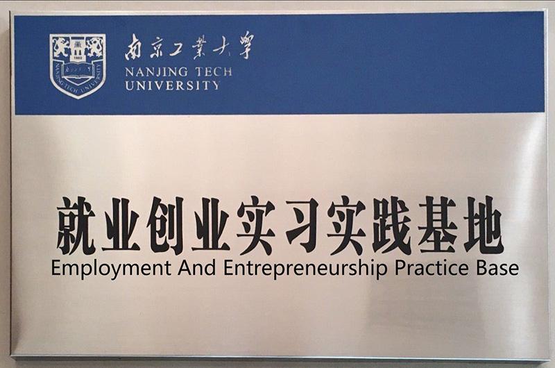 就业创业实习实践基地缩小图.jpg