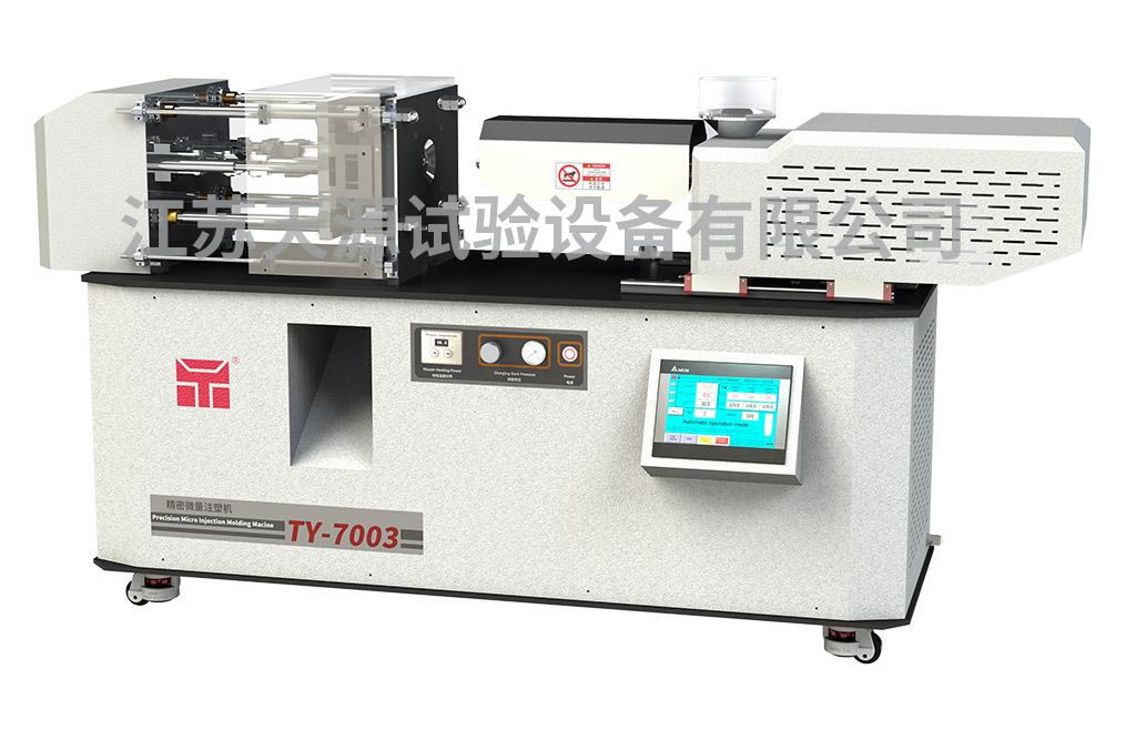TY-7003注塑机2019-网站.jpg